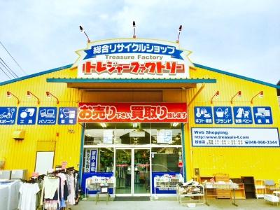 総合リユースショップトレジャーファクトリー越谷店
