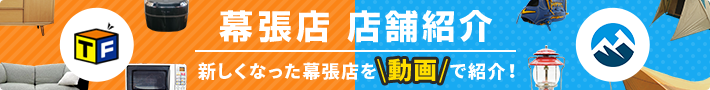 トレジャーファクトリー幕張店&トレファクスポーツ幕張店 店内を動画で紹介!