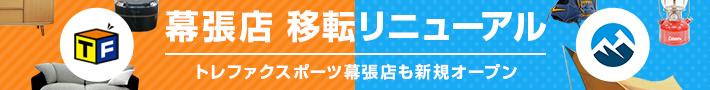 トレジャーファクトリー幕張店11/23移転リニューアル&トレファクスポーツ幕張店 NEW OPEN