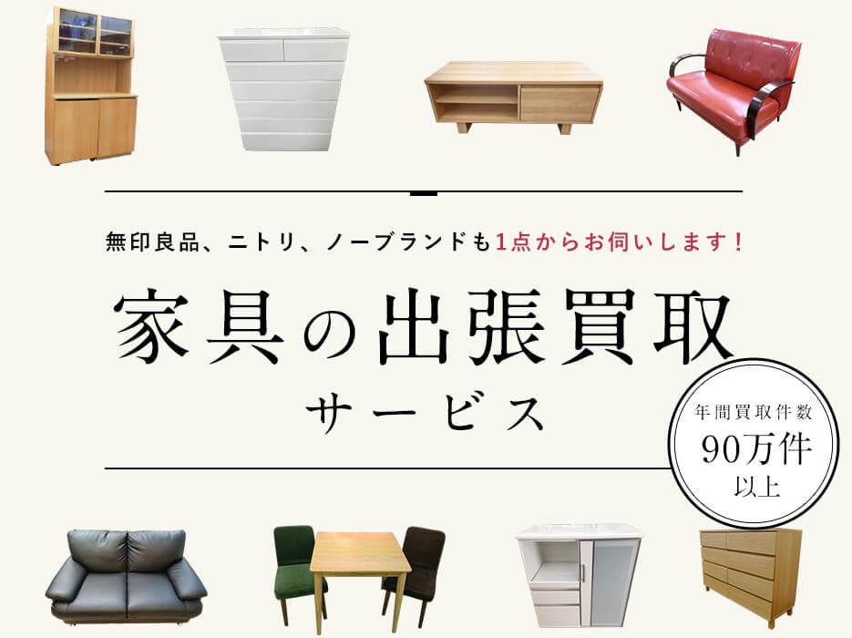 家具の出張買取サービス