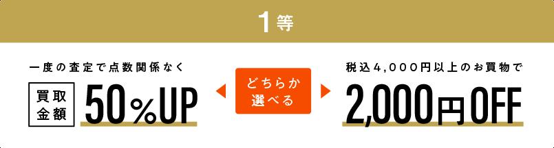 1等:買取金額50%UP or 2000円OFF
