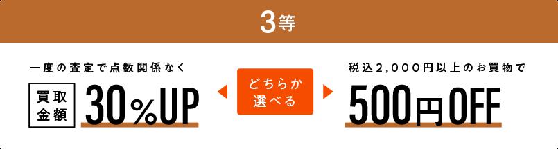 1等:買取金額30%UP or 500円OFF