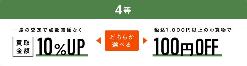 2等:買取金額10%UP or 100円OFF