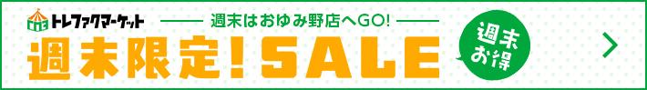 週末限定SALE!トレファクマーケットおゆみ野店