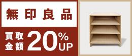 4月の店頭買取限定 無印良品 買取20%UP