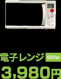 電子レンジ 600W 3,980円