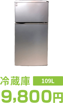 冷蔵庫 109L 9,800円