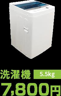 洗濯機 5.5kg 7,800円