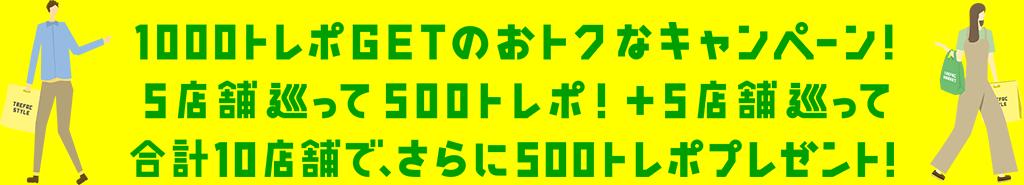 1000トレポGETのおトクなキャンペーン!5店舗巡って500!+5店舗巡って合計10店舗で、さらに500トレポプレゼント!