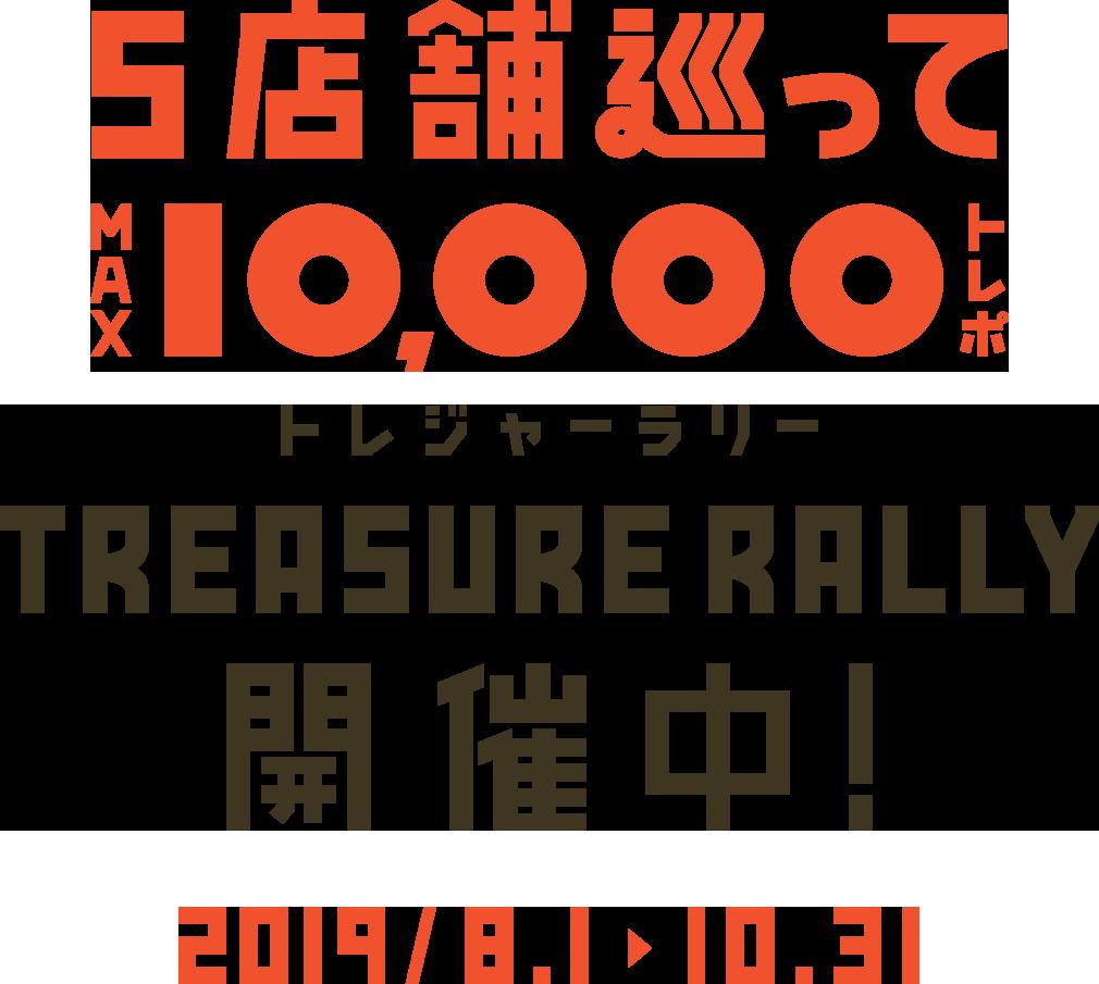 5店舗巡ってMAX10,000トレポ トレジャーラリー開催中!2019年8月1日から10月31日まで