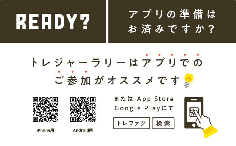 アプリの準備はお済みですか?トレジャーラリーはアプリでのご参加がオススメです