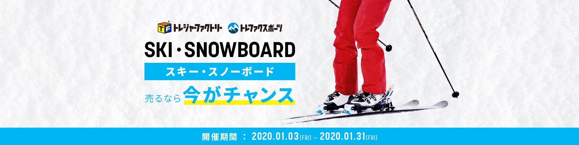 スキー・スノーボード買取強化中