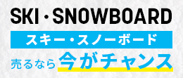 スキー・スノーボード買取強化【スポーツ・総合】