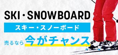 スキー・スノーボード買取強化中!