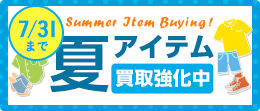 夏アイテム買取強化中!