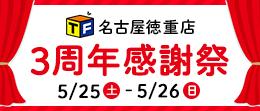名古屋徳重店3周年記念感謝祭