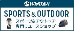 スポーツ&アウトドア専門リユースショップ トレファクスポーツ