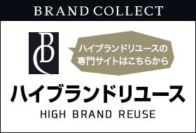 ストリートファッションからラグジュアリーまで、さまざまなブランドアイテムを取り扱う通販・買取サイトです。