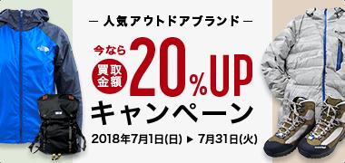 アウトドアブランド20%UPキャンペーン