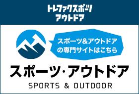 スポーツ&アウトドアの専門サイトはこちらから スポーツ・アウトドア トレファクスポーツ