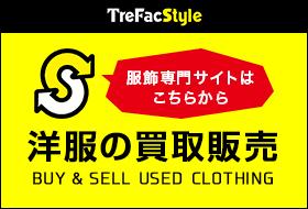 服飾専門サイトはこちらから 洋服の買取販売 トレファクスタイル